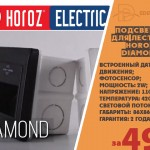 2019-03-18_Horoz Diamond